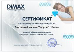 Матрас «Практик Бикокос 500» | ТМ Dimax